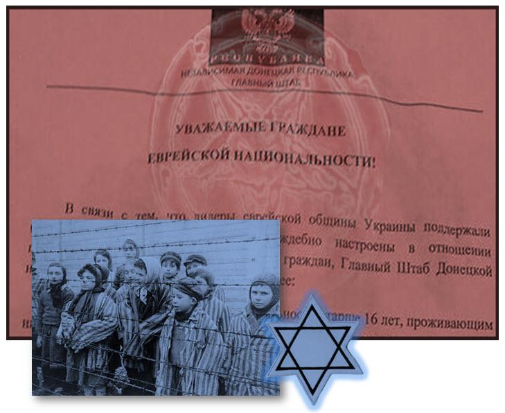 JewishOppresion2014